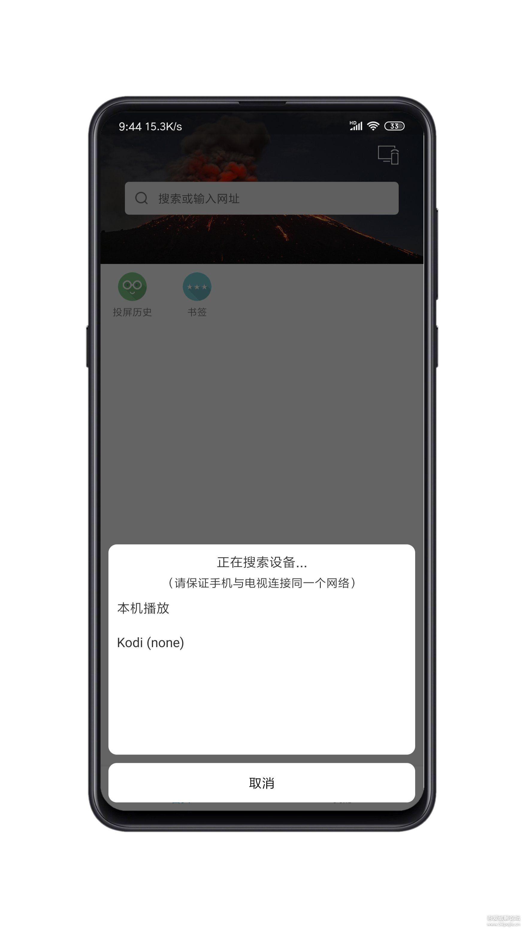 线报-「转」酷投屏1.5.8 好用的安卓投屏软件_网页视频一键投