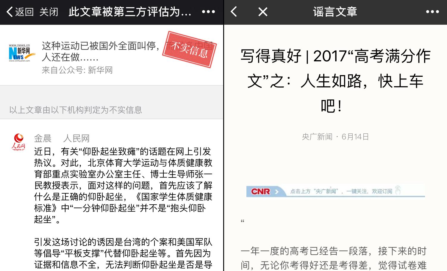 新华网和央广新闻的官微文章也被辟谣了
