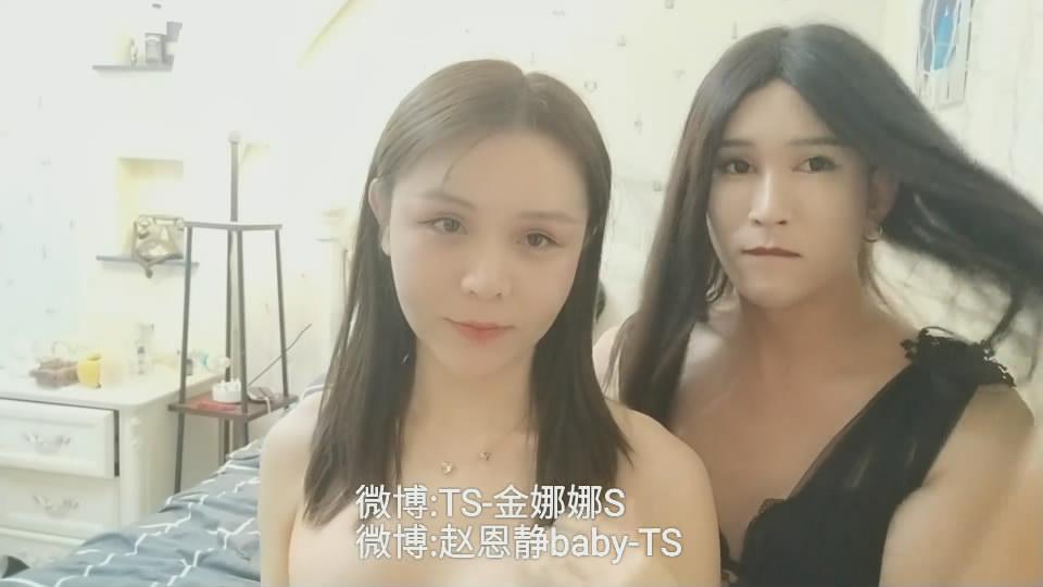 国产TS系列比女人还美的赵恩静30 和好姐妹金娜娜一起轮流口交小