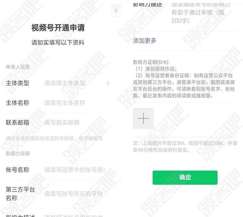 微信视频号开通最新申请内测地址 需实名认证