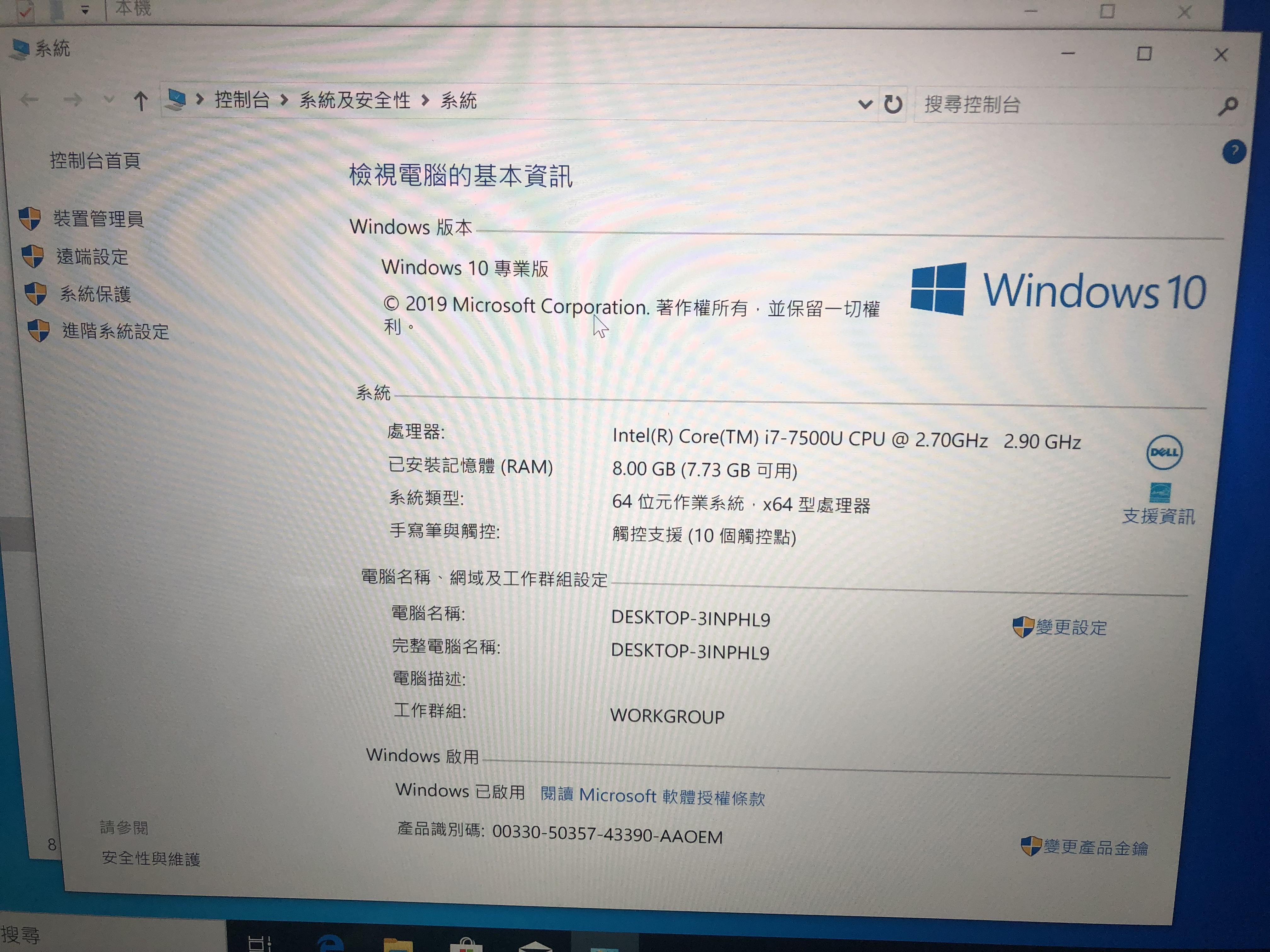 [賣/全國] Dell XPS 13 9360 I7