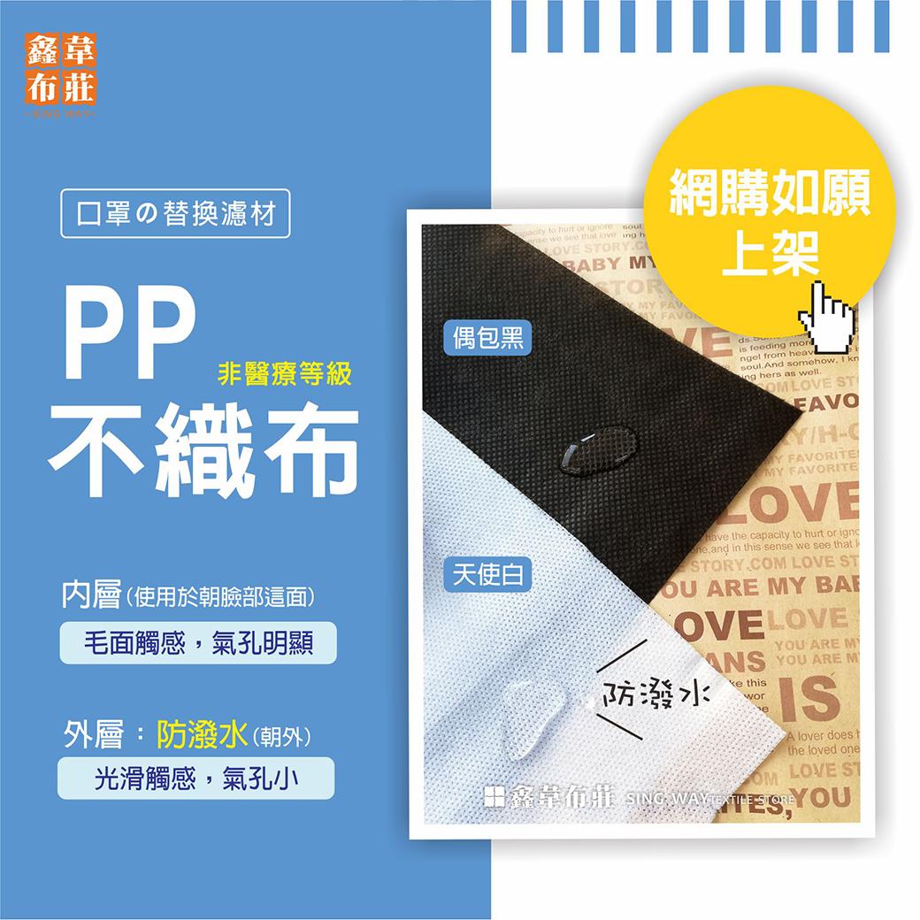 PP不織布 5尺2(防潑水) 口罩替換濾材