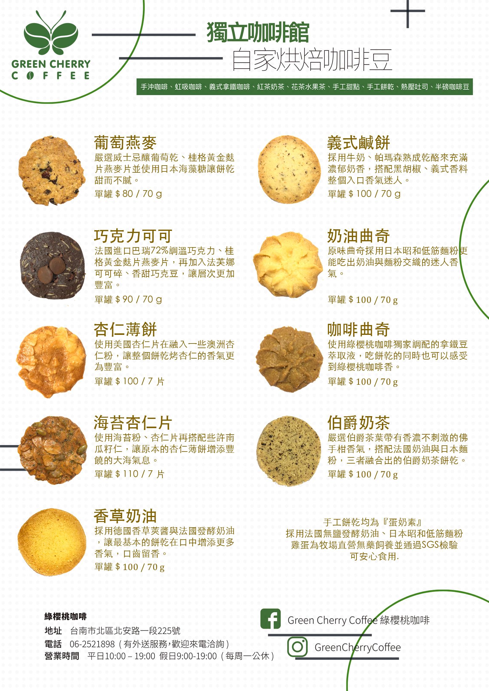 全系列手工餅乾介紹