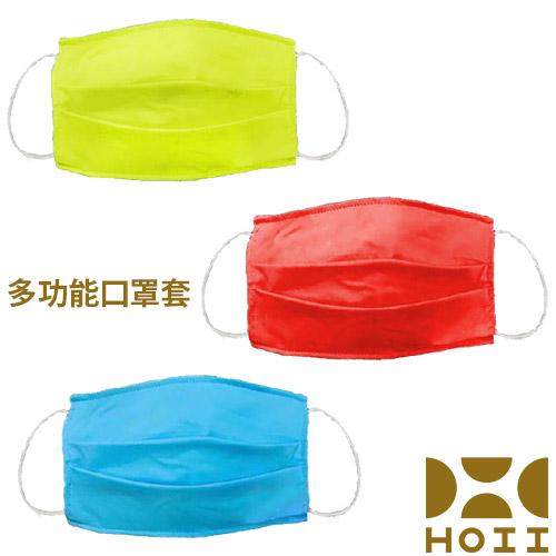 HOII后益官方授權 多功能口罩套