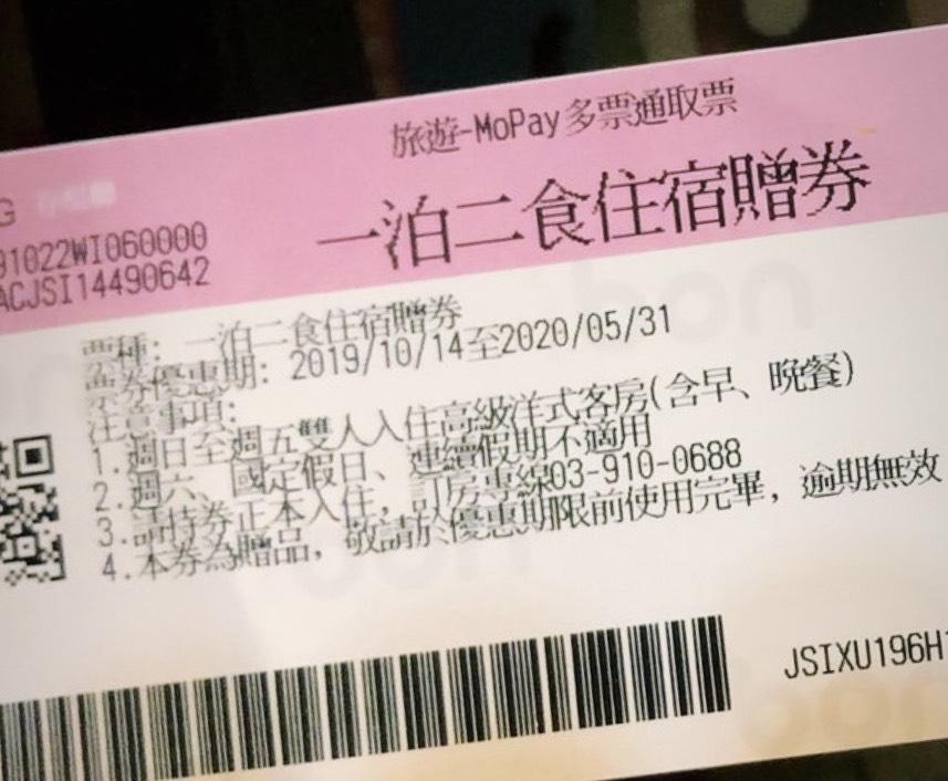 [皆可] 台北台南/面交郵寄 長榮礁溪平日一泊二食