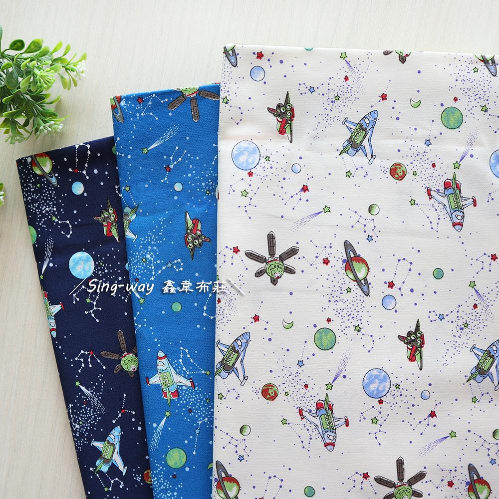小宇宙 恆星 外太空 流星 星座 航空 手工藝DIY布料 CA450842