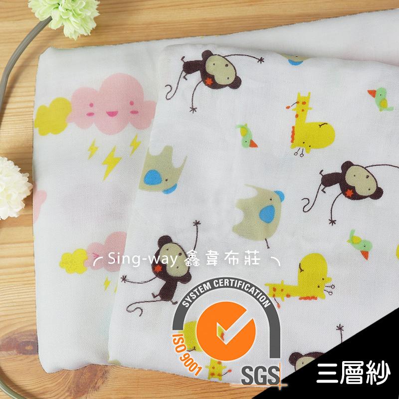 長臂猴【SGS認證】三重紗 CA890052 粉雲閃電三重紗 CA890051 嬰兒紗布衣 手帕 口水巾 手工藝DIY布料