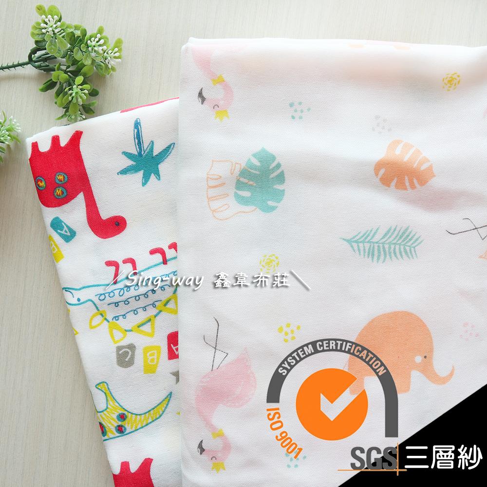 象與火鶴【SGS認證】 CA890057 畫侏羅紀 CA890058 三重紗 嬰兒紗布衣 手帕 口水巾 布料 手工藝DIY布料