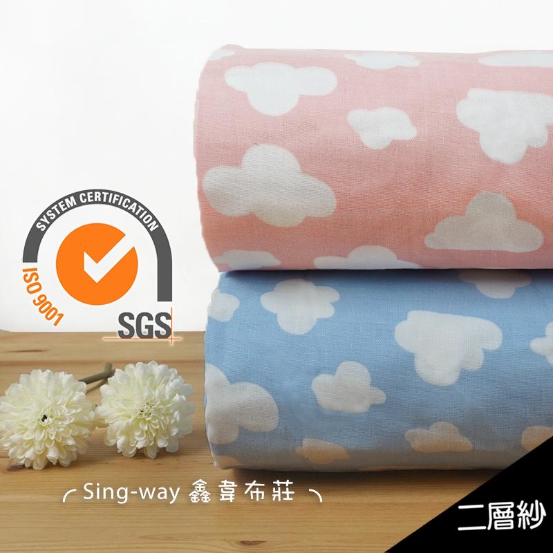 粉藍雲【SGS認證】 雲朵 二層紗 嬰兒紗布衣 手帕 口水巾 布料 二重紗 CA790163