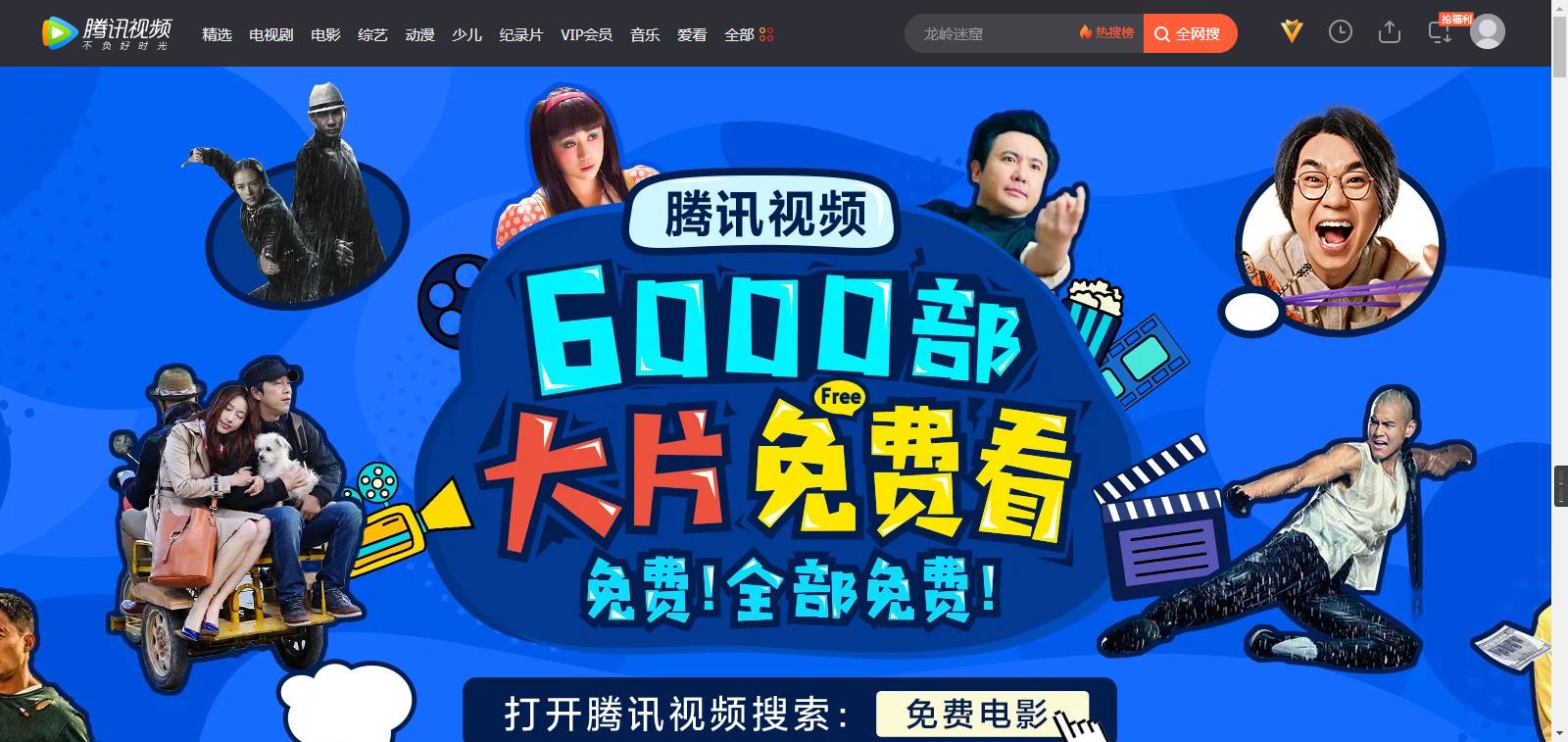 发福利了:腾讯视频免费看6000部电影