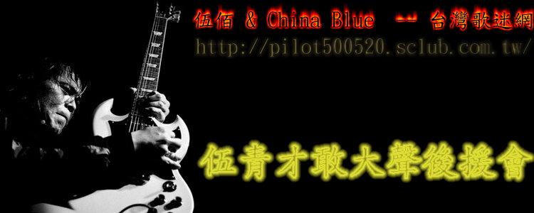 伍佰&China Blue --台灣歌迷網