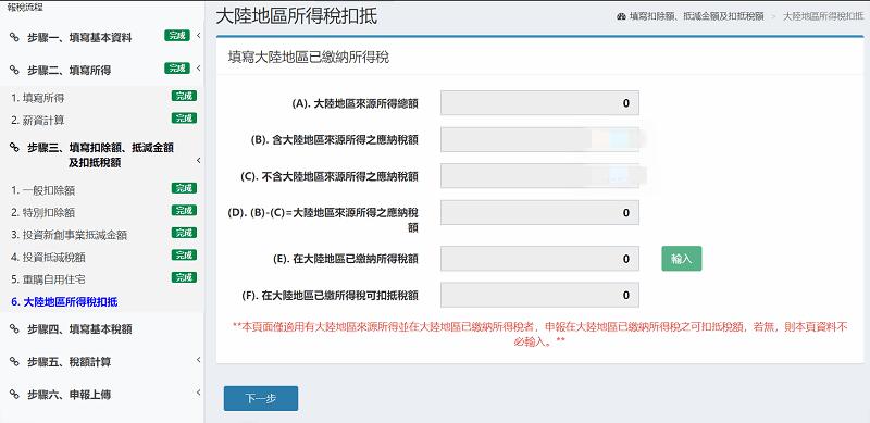 線上報稅步驟5