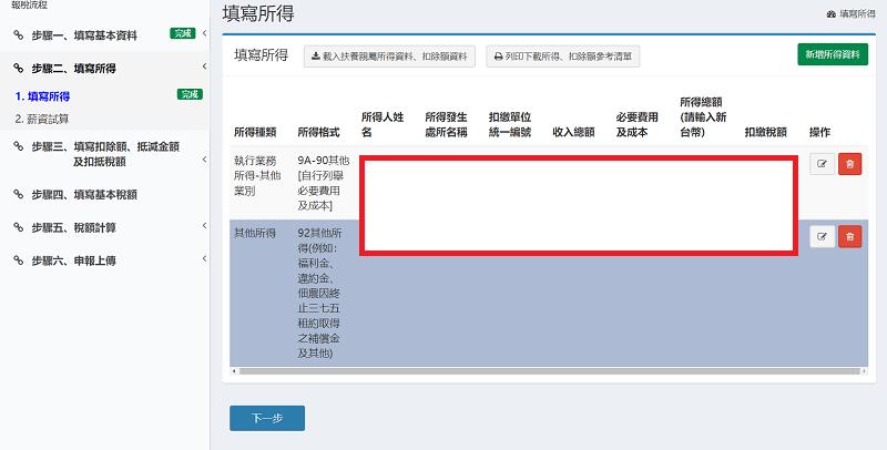 線上報稅步驟4
