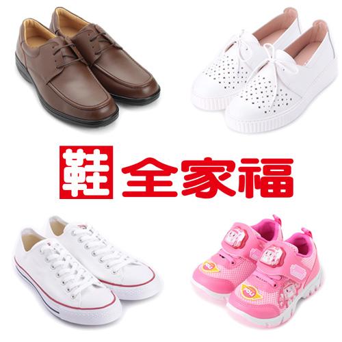 鞋全家福 男女鞋/童鞋