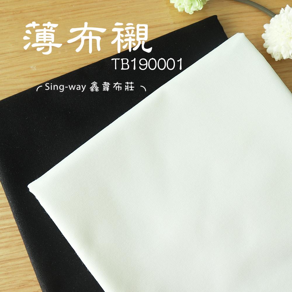 白色薄布襯 洋裁襯 手作布襯 TB190001