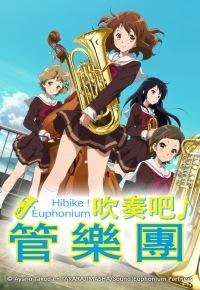 [粵語] 吹奏吧! 管樂團