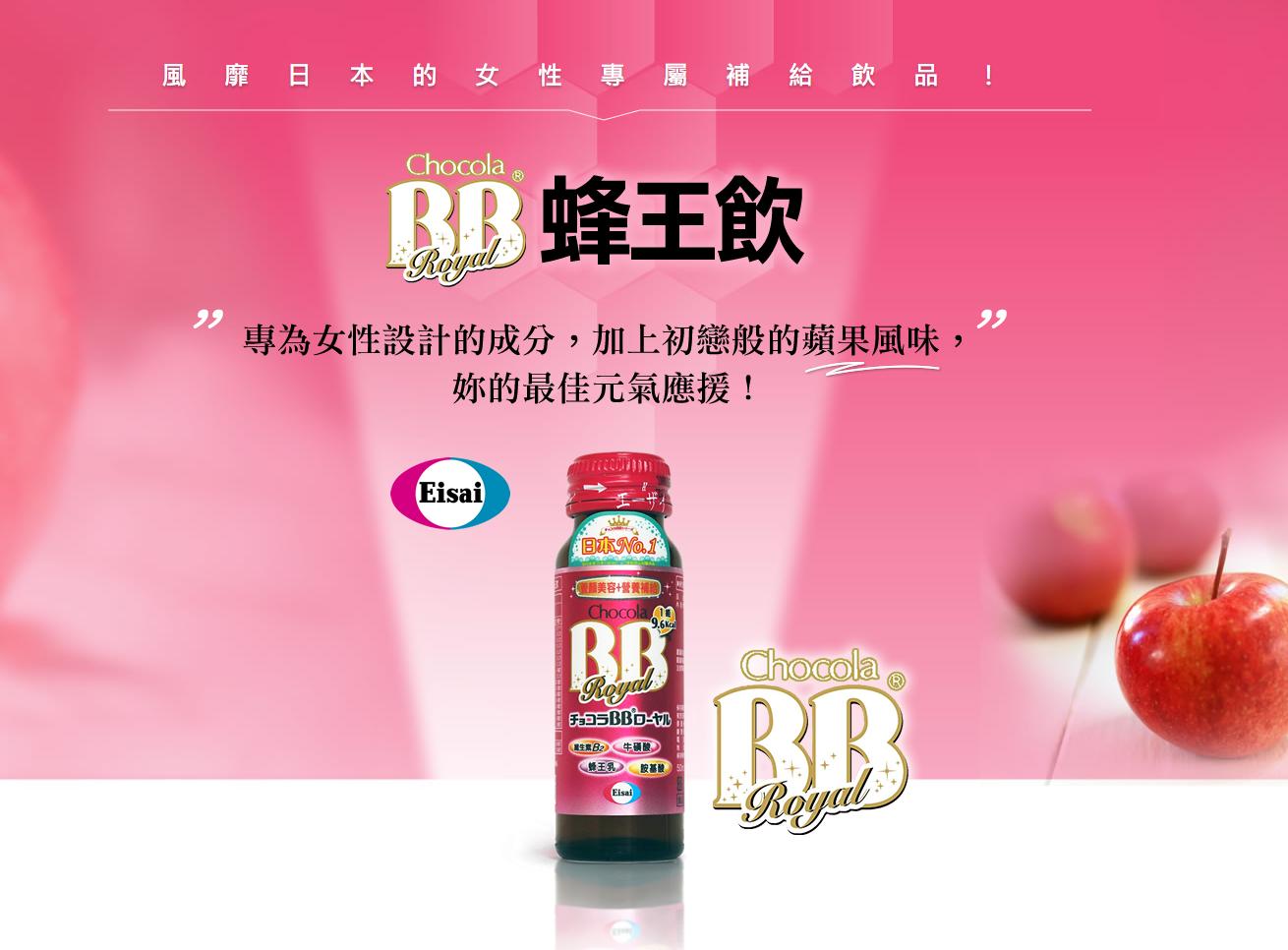 BB蜂王飲,風靡日本女性的補給飲品。專為女性設計的成分,初戀般的蘋果風味。最佳元氣應援!