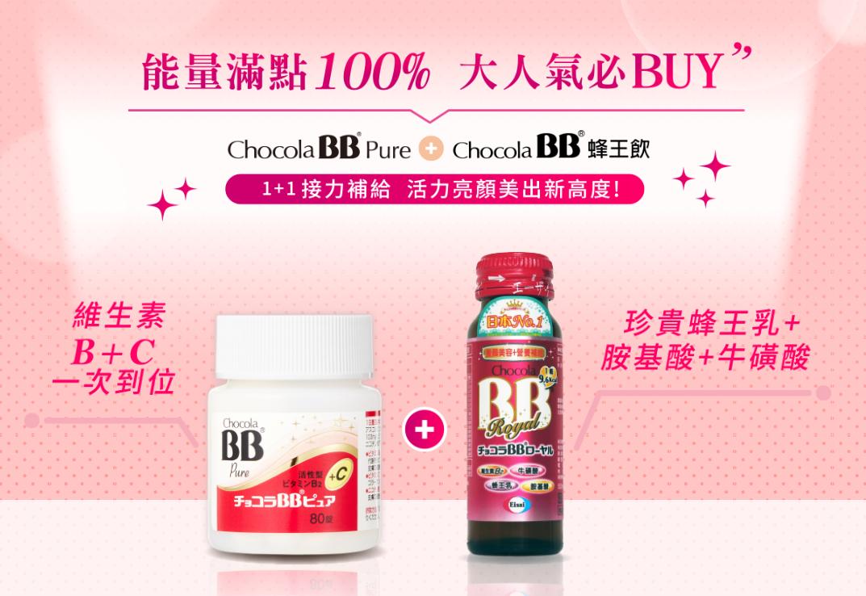 ChocolaBB Pure + ChocolaBB 蜂王飲,1+1接力補給,活力亮顏美出新高度!能量滿點100%!