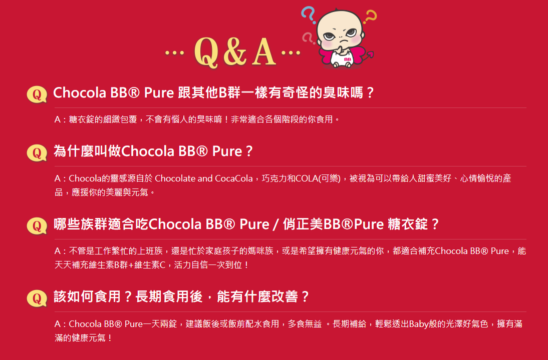 ChocolaBB Pure有糖衣錠包覆,不會有腦人的臭味!