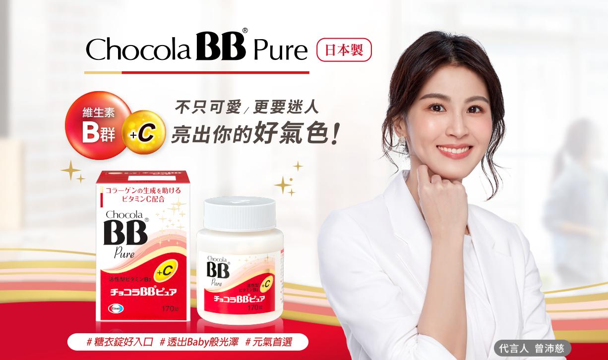 日本製 | ChocolaBB Pure糖衣錠,曾沛慈代言,維生素B+C不只可愛,更要迷人。亮出你的好氣色!
