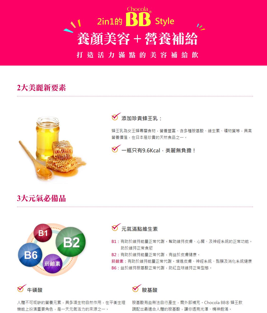 添加珍貴蜂王飲,養顏美容+營養補給2in1,1瓶只有9.6kcal美麗無負擔。