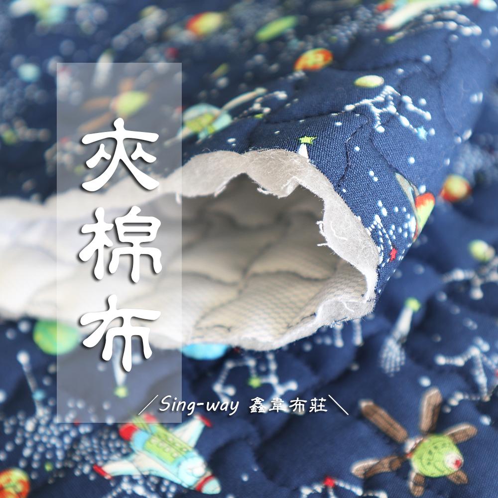 【限宅配】夾棉布