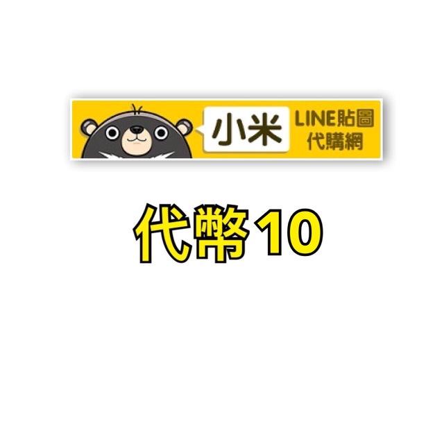 代幣10的貼圖(下單後請賴:linemi01)