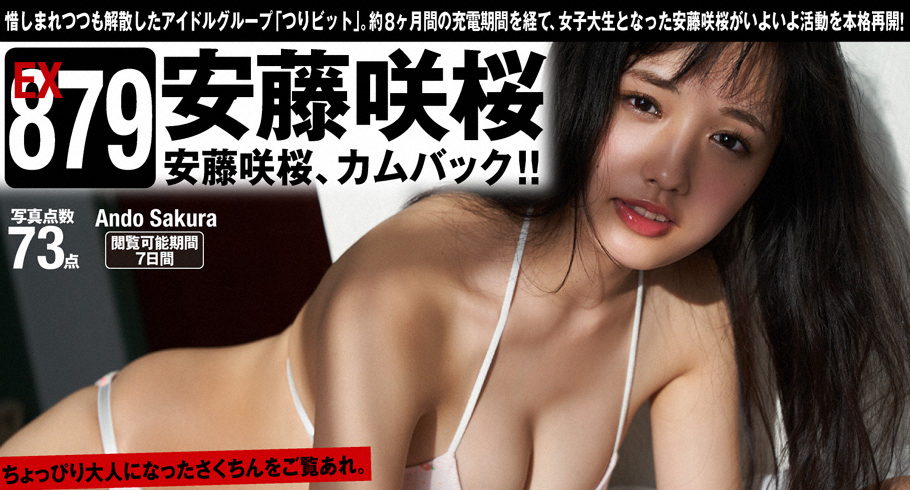 Sakura Ando 安藤咲桜 - [WPB-net] Extra #879 安藤咲桜、カムバック!! (2019.12) (72P+1P) https://twitter.c... - 亞洲美女 -