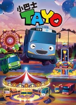 [粵語] 小巴士Tayo 5