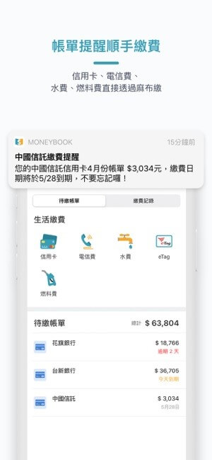 Moneybook 麻布記帳