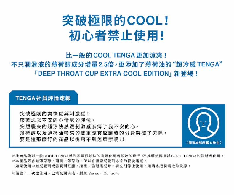 TENGA經典CUP EXTRA COOL EDITION 使用經驗 警告