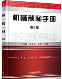 机械制图手册(第5版) PDF电子版