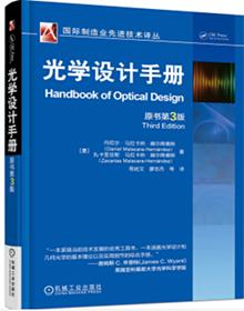 光学设计手册(原书第3版) PDF电子版