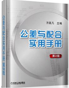 公差与配合实用手册_第2版 PDF电子版