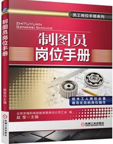 制图员岗位手册 PDF电子版