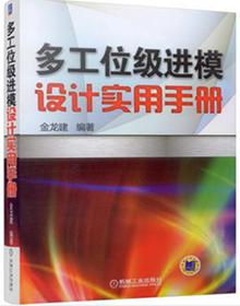 多工位级进模设计实用手册 PDF电子版