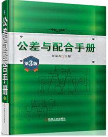公差与配合手册 第三版 PDF电子版