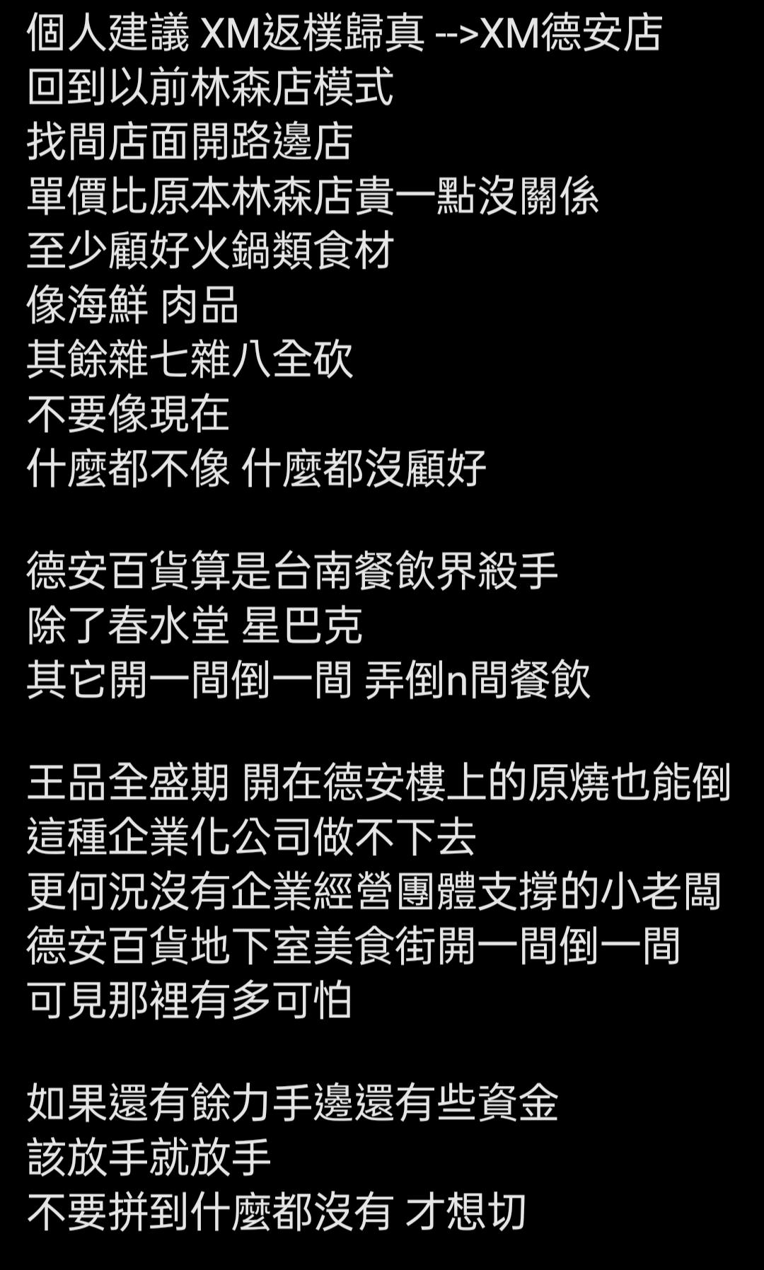 [情報] XM麻辣鍋德安店只營業到11/30