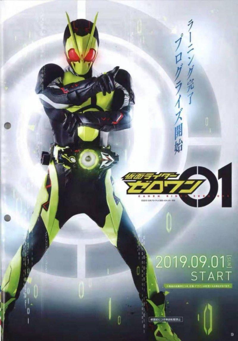 [粵語] 幪面超人Zero-One