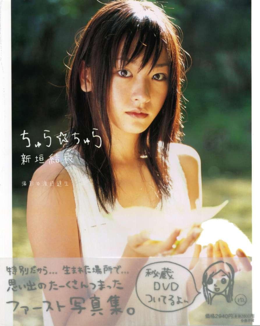 Yui Aragaki 新垣結衣 - ちゅら☆ちゅら PNG (2006.03.01) (118P) - 亞洲美女 -