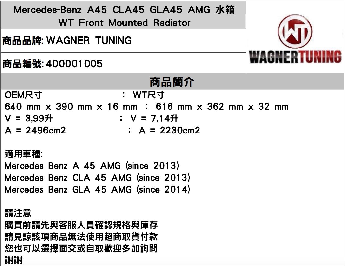 MercedesBenz A45 CLA45 GLA45 AMG 水箱 WT Front MountedRadiator