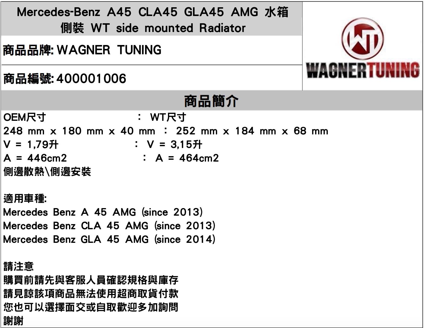 MercedesBenz A45 CLA45 GLA45 AMG 水箱 WT side mounted Radiator