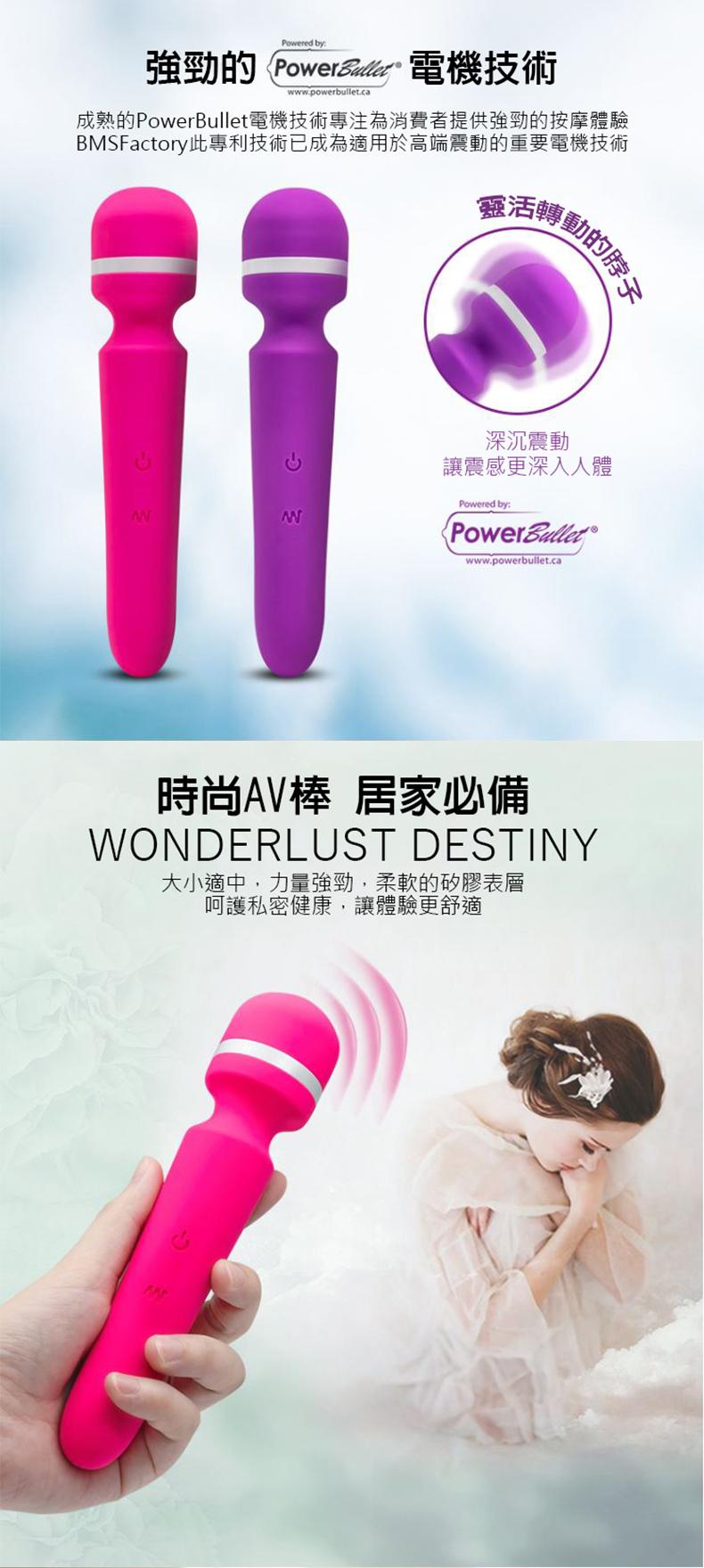 潘美爾 Wonderlust-Destiny 夢幻仙境-幸福奇蹟-粉 記憶功能介紹