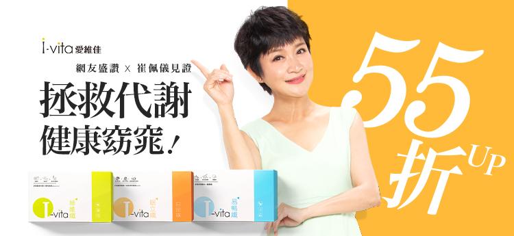 崔佩儀 - SUPER i go 最愛購物網