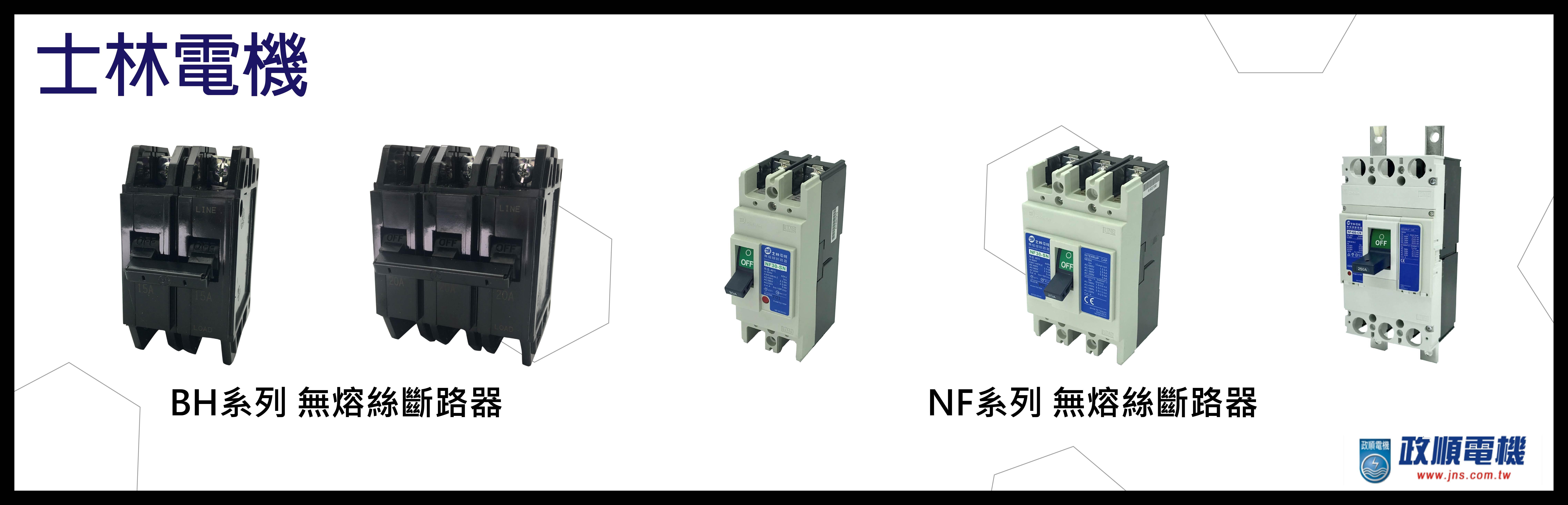 士林電機SHINLIN/無熔絲開關/無熔絲斷路器/無熔線開關/breaker/BH/NF/2P/3P/政順電機