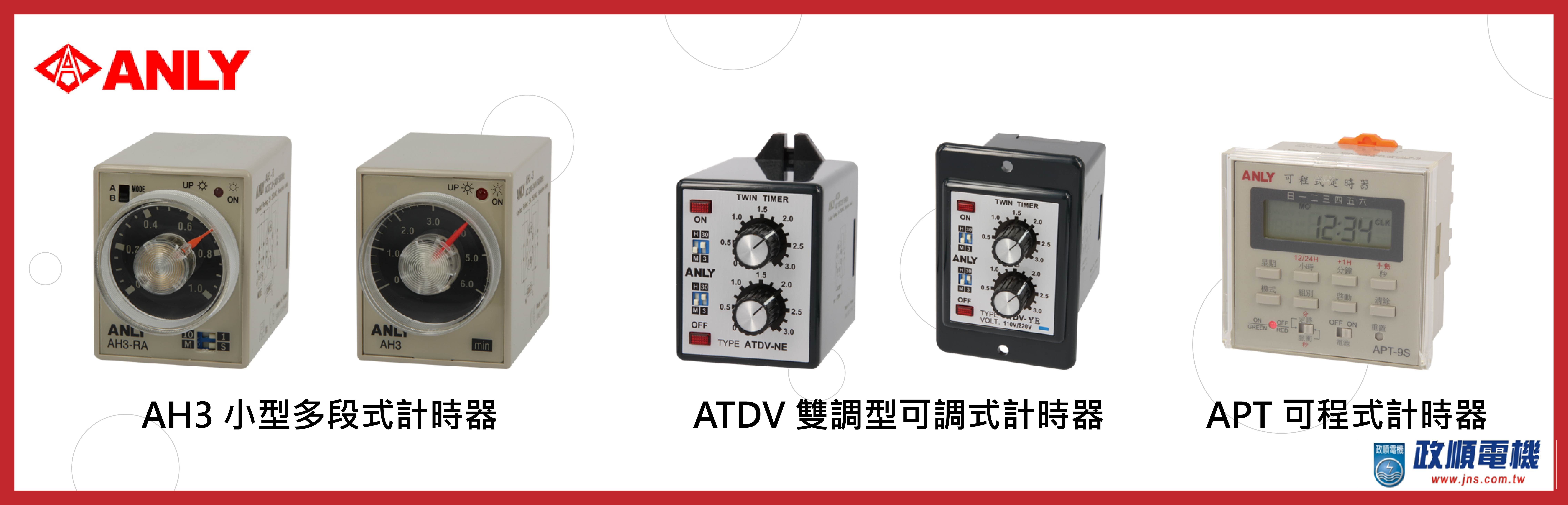 安良ANLY/AH3/多段式計時器/ATDV/雙調型可調式計時器/APT/可程式計時器/限時繼電器/TIMER RELAY/政順電機