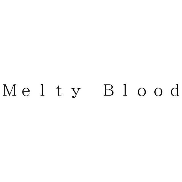 [情報] Melty Blood 公開商標公報