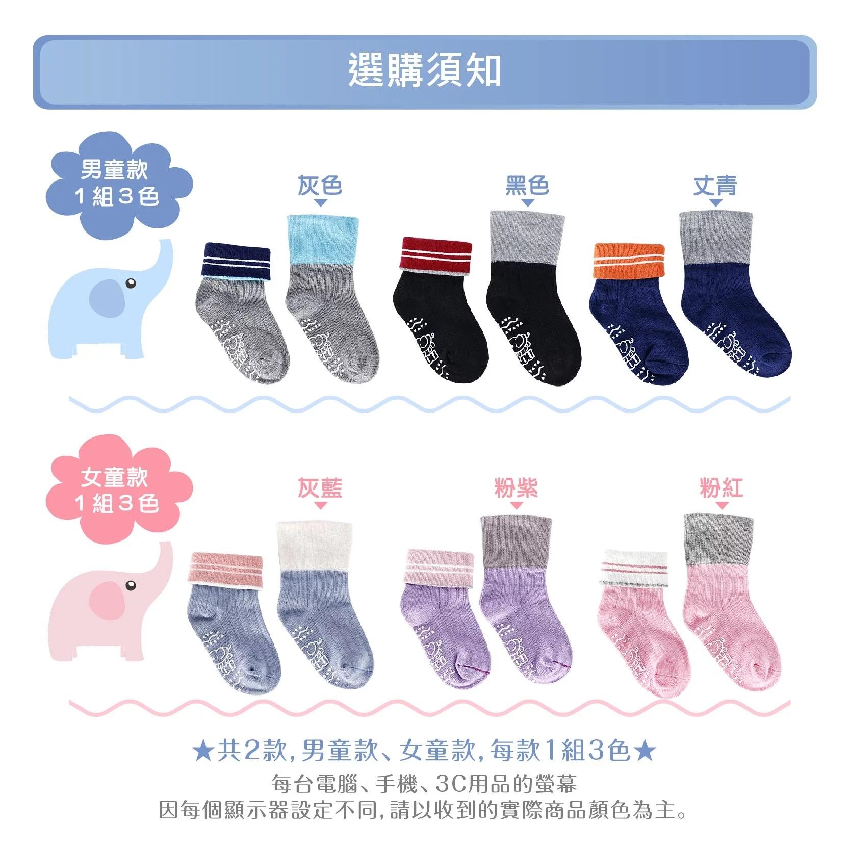 [好康] FAV飛爾美襪子四週年買一送一