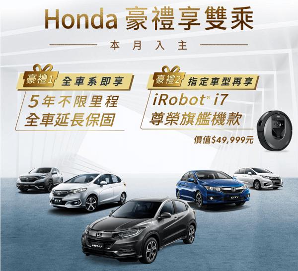 Honda豪禮享雙乘活動