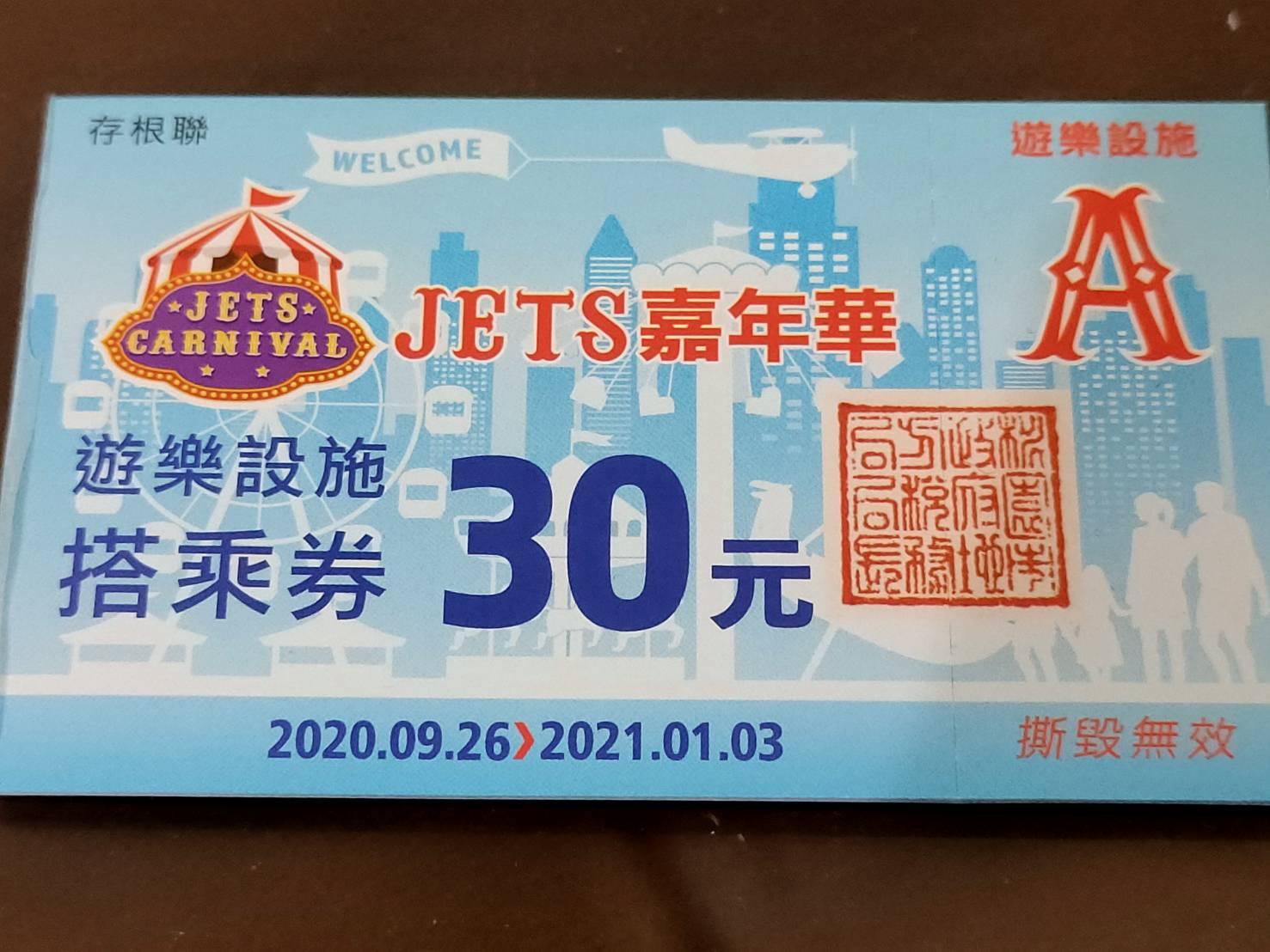[轉讓] JETS嘉年華搭乘券
